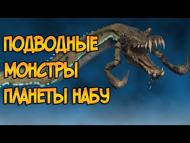 Подводные монстры планеты Набу Звездные Войны