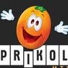 Prikolmix - приколы, демотиваторы, анекдоты