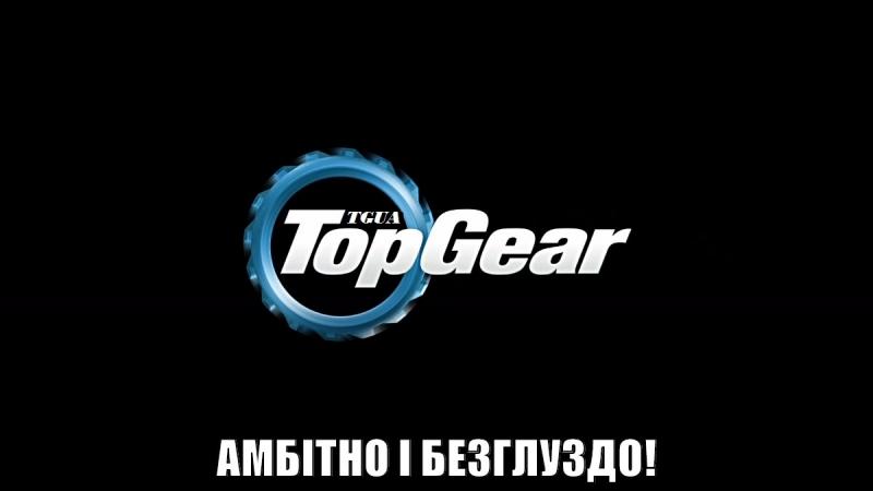Top Gear Амбітно і безглуздо 3 Автомобілі амфібії 1ч