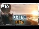 Tomb Raider прохождение на русском - КОНЦОВКА, ФИНАЛ - 16