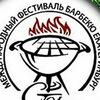 МЕЖДУНАРОДНЫЙ ФЕСТИВАЛЬ БАРБЕКЮ/8-9 июня 2019
