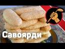 Как приготовить бисквитное печенье савоярди - дамские пальчики