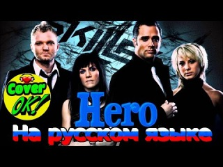 PanHeads Band – Герой (Skillet - Hero) [ Russian cover ] | На русском языке