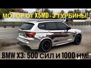 Дикий BMW X3 с тремя турбинами  более 500 сил и 1000 Нм! Тест адского дизеля + мощностной стенд и..