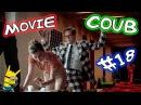Movie Coub 18 Лучшие кино - коубы. Приколы из фильмов, сериалов и мультиков