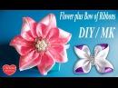 Цветок плюс Бант из Лент Два МК в Одном Flower plus Bow of Ribbons DIY Tutorial
