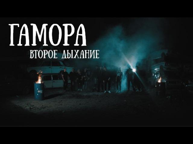 ГАМОРА Второе Дыхание Official clip