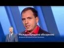 Константин Сёмин 03.12.16. Агитпром. Украина молит Трампа не бросать её один на один