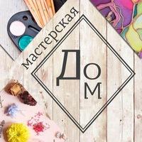 """Логотип Мастерская """"Дом"""""""