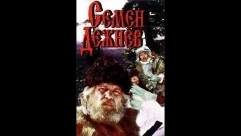 Семен Дежнев 1983 фильм