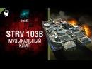 Strv 103B Музыкальный клип от GrandX World of Tanks