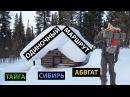 1 2 ШОК ЗАСРАННАЯ ИЗБА В ТАЙГЕ Поход Сибирь Камусные лыжи буран АБВГАТ