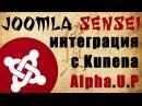 интеграция с Kunena Joomla