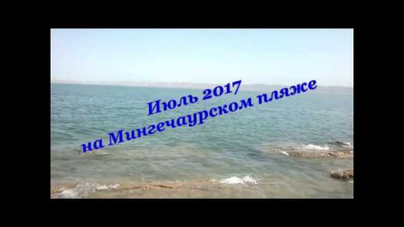 Mingechevir-Мингечаур Море в июле 2017
