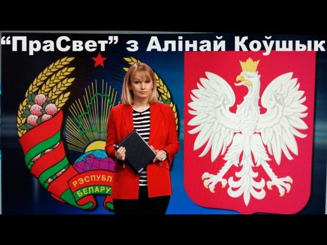 Як новы палац Лукашэнкі выглядае ўнутры ПраСвет з Алінай Коўшык Белсат