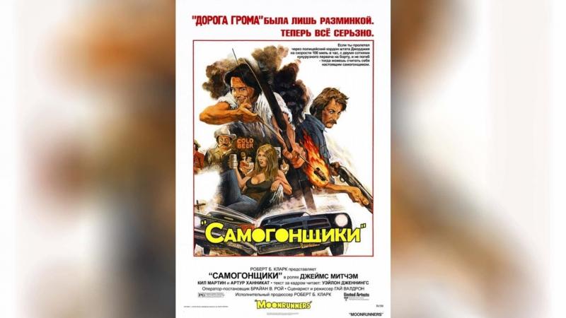 Самогонщики (1975) | Moonrunners