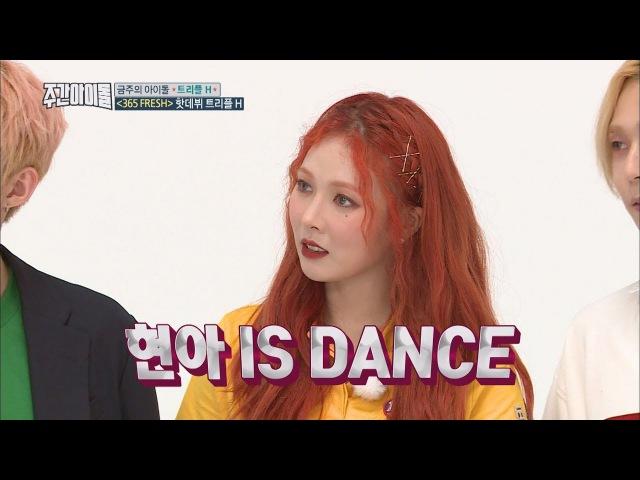[Weekly Idol] 트리플H 랜덤플레이댄스 풀 버전 !! l EP.305 (ENJPES)