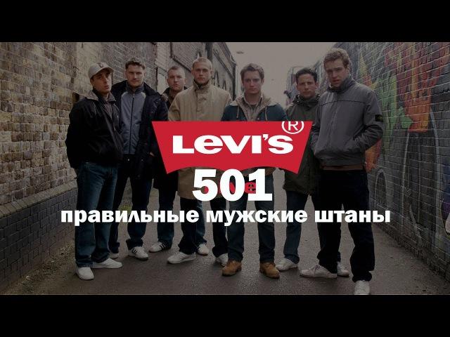 Разговор о джинсах levis 501 брутальных пацановских штанах