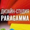 """ДИЗАЙН - СТУДИЯ """" ПАРАГАММА"""" - Логотипы и фирмен"""