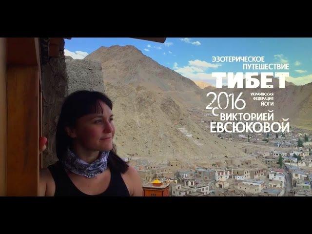 Открывая Тибет с Викторией Евсюковой – Эзотерическое путешествие УФЙ
