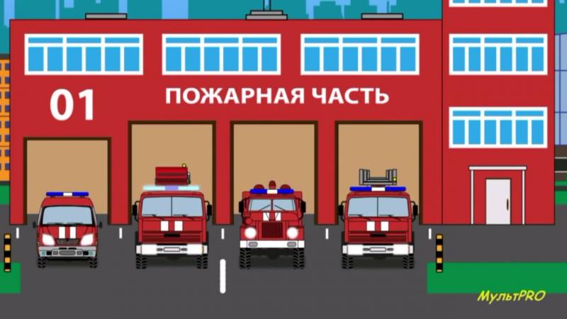 выглядеть пожарная станция картинки детям можно