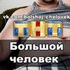 Большой человек сериал ТНТ