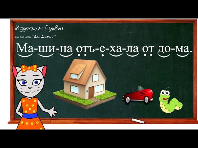 🎓 Урок 34 Учим букву Ъ читаем слоги слова и предложения вместе с кисой Алисой 0