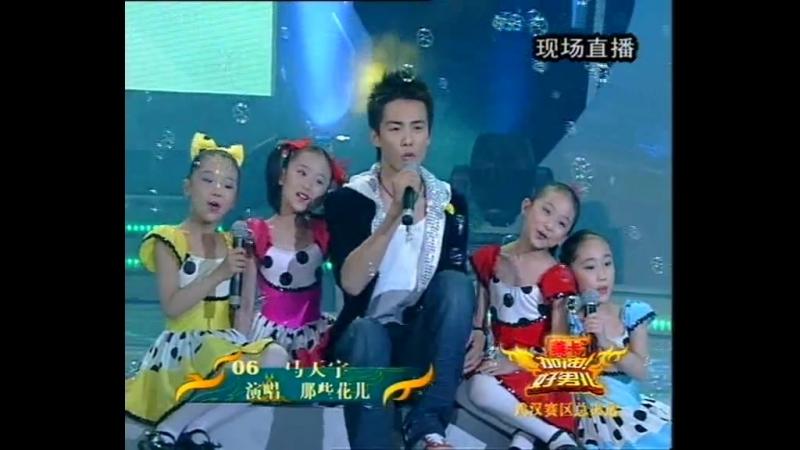 Мой герой 2006 Тяньюй нарезка 马天宇 加油好男儿官方DVD3