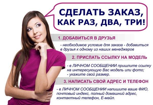 Как сделать заказ через интернет магазин группа компаний автомастер пенза официальный сайт
