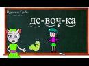 🎓 Урок 29 Учим букву Ч читаем слоги слова и предложения вместе с кисой Алисой 0