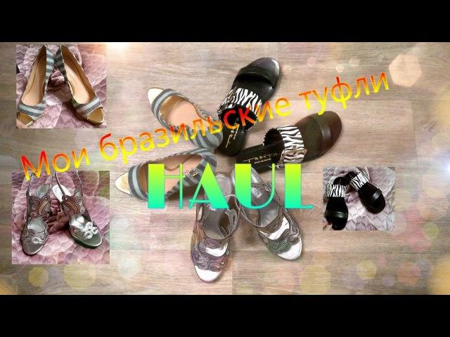 Мои бразильские туфли CRISTOFOLI WERNER Tabita