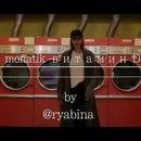Дмитрий Монатик фотография #45