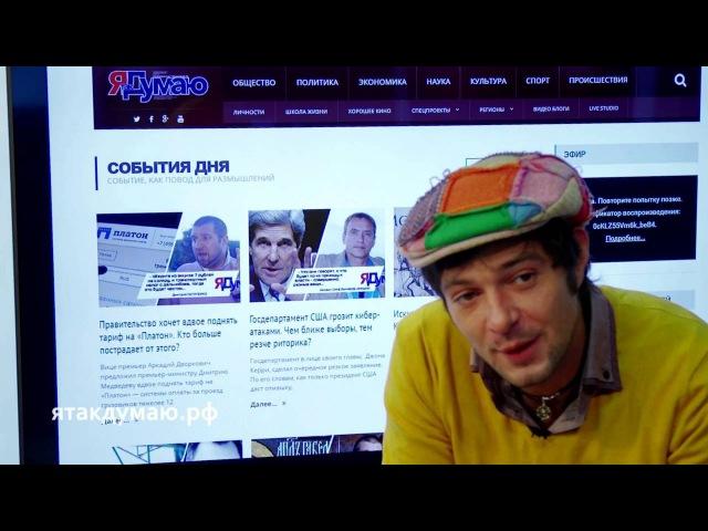 Павел Баршак Россия Ожидания ЯтакДУМАЮ
