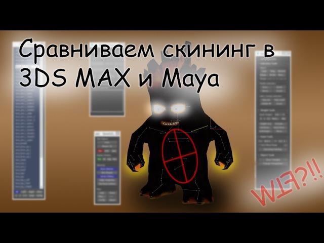 Сравниваем скининг в 3DS Max и Maya Skin tools SkinOrDie2