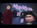 МурМуль и Я