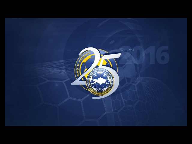 КПЛ-2016. 31 ТУР. АКЖАЙЫК-АТЫРАУ