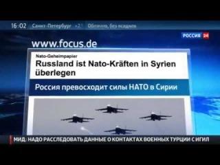НАТО признала превосходство россиискои армии в секретном докладе
