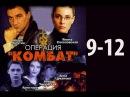 Сериал Операция Комбат, Цвет нации,серии 9-12, русский детектив про подростков