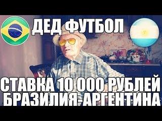 ДЕД ФУТБОЛ!!! ПРОГНОЗ | БРАЗИЛИЯ-АРГЕНТИНА | СТАВКА 10 000 РУБЛЕЙ | ТОВАРИЩЕСКИЙ МАТЧ |