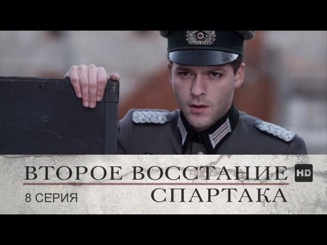 Второе восстание Спартака 8 Серия Сериал в HD