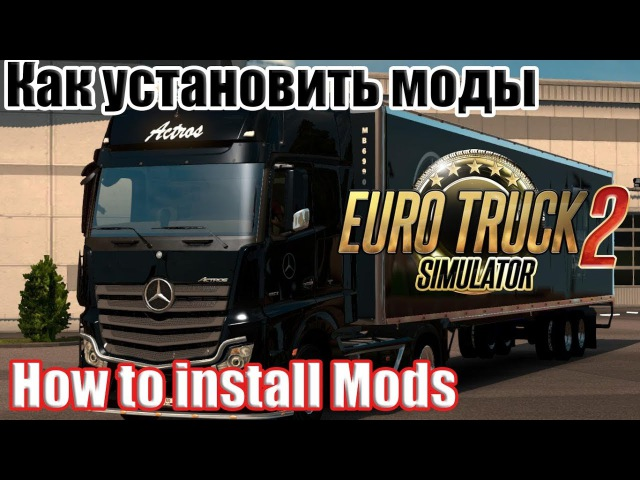 ETS2 Как установить моды в Euro Truck Simulator 2 How to install mods for Euro Truck Simulator 2 ETS