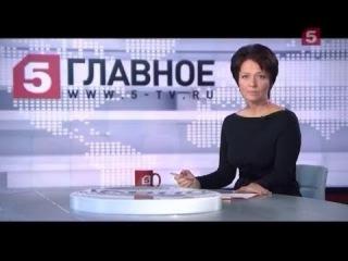 Главное с Никой Стрижак  Последние Новости на 5 Канале Сегодня Последний Вы...