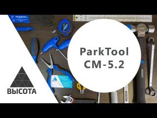 Пёс Кубик расскажет о чистке цепи машинкой ParkTool CM-5.2