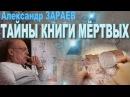 Древний Египет. Тайны Книги Мёртвых. Александр Зараев. Боги Египта.