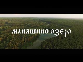 Х_Ф Маняшино Озеро (Тизер)