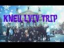 KNEU LVIV TRIP/November/2016