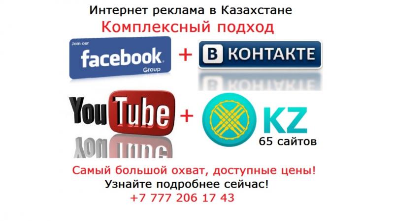 Комлексная реклама в Казахстане