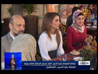 Королева Рании на ифтаре в Академии учителей Королевы Рании.