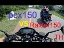 Raider R150 EP.25 Vs PCX150 ขอบ17 ท่อผ่าKou หมอบมันๆ สุดท้ายโซนิค125ต 3634