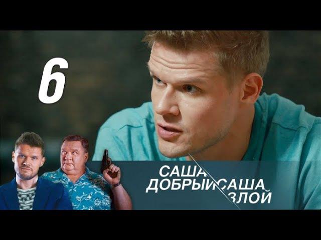 Саша добрый Саша злой 6 серия 2016 Детектив @ Русские сериалы смотреть онлайн без регистрации